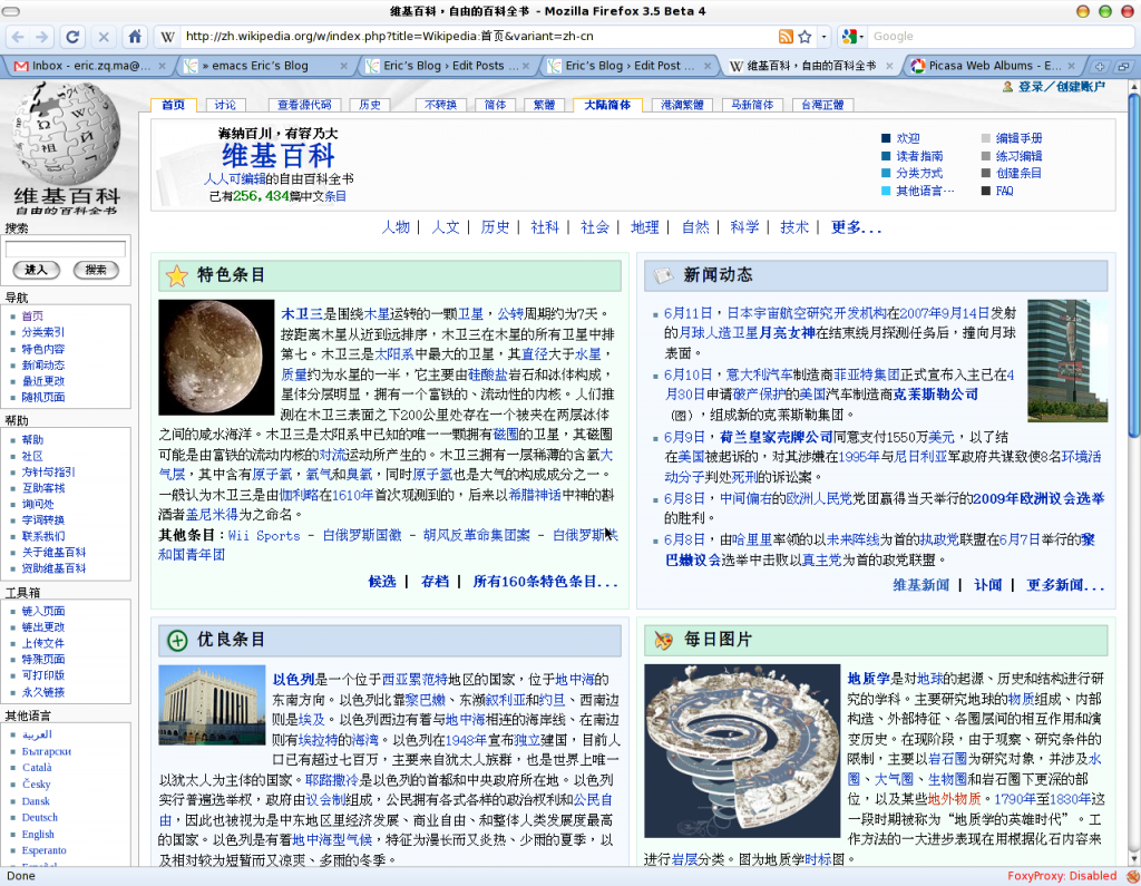 chinese-fonts-Screenshot-Mozilla Firefox 3.5 Beta 4