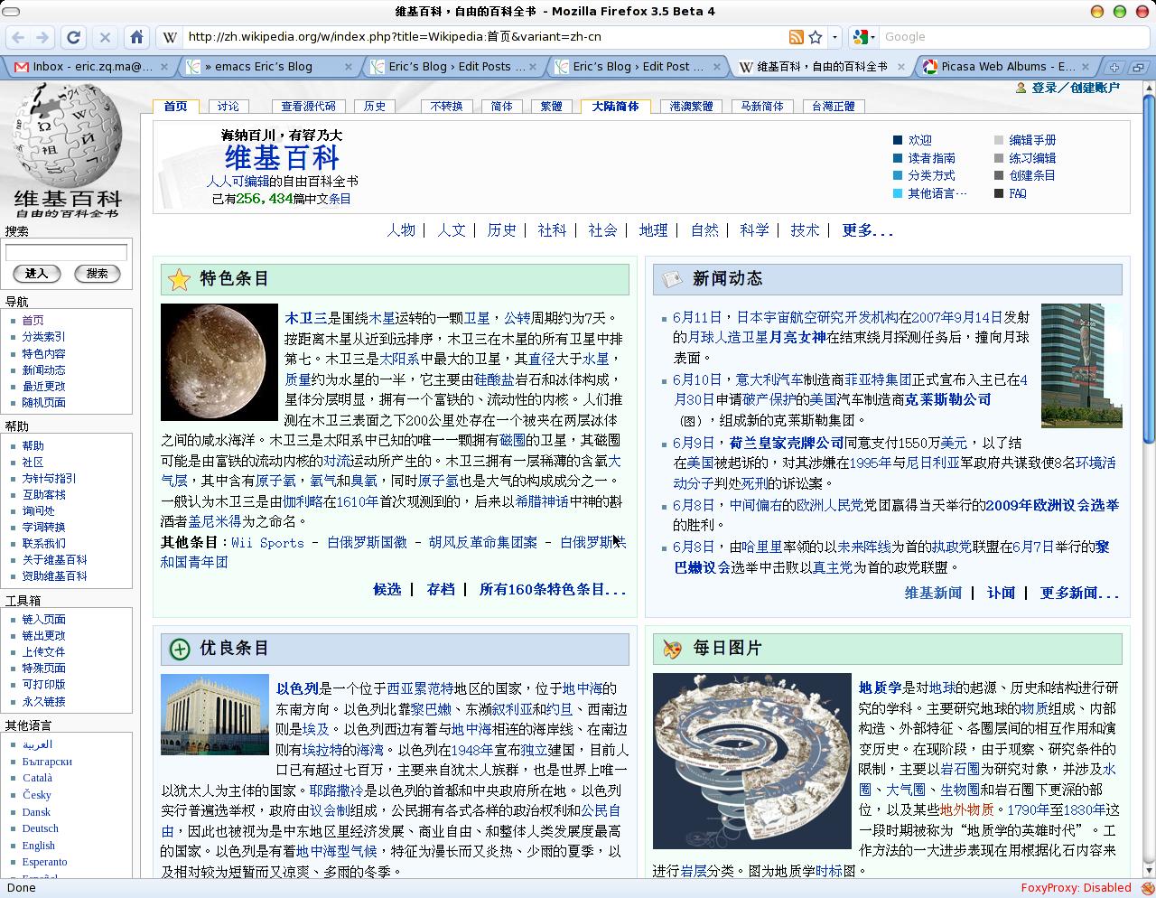 chinese-fonts-Screenshot-Mozilla Firefox 3.5 Beta 4